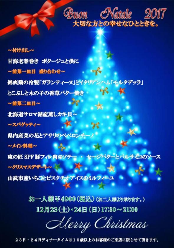 2017クリスマスディナーコースメニュー